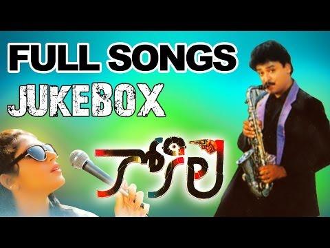 Kokila (కోకిల) Movie || Full Songs Jukebox || Naresh, Shobana
