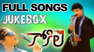 Kokila (కోకిల) Movie || Full Songs Jukebox || Naresh, Shobana