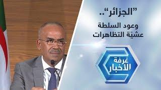الجزائر.. وعود السلطة عشيّة التظاهرات