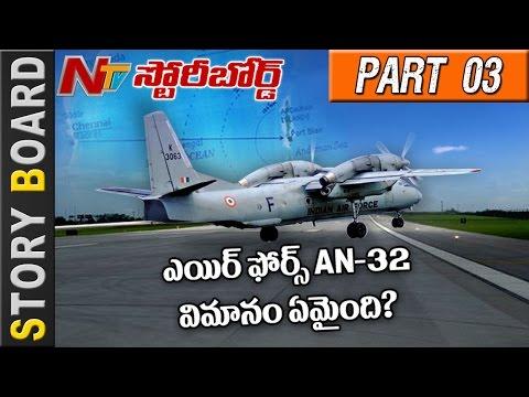 #IAF Antonov AN-32 Plane Missing - Story Board - Part 03
