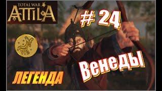 Total War ATTILA Венеды. Прохождение. Легенда #24 - Эпичный фейл. Что дальше-то?
