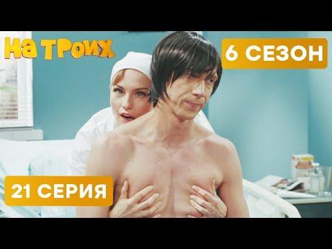 🌶 Медсестра перегнула палку - На троих - 6 СЕЗОН - 21 серия