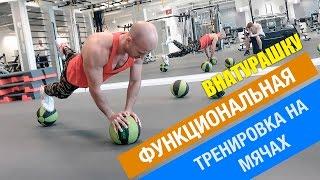Супер функциональная тренировка, тренируем мышцы кора, тренировка с весом собсвенного тела