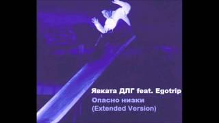 Явката ДЛГ ft. Egotrip - Опасно НиЗки (extended version)