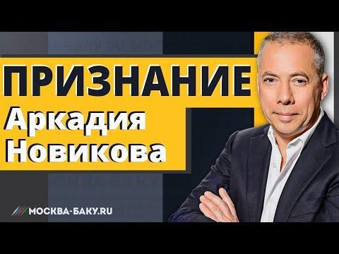 Признание Аркадия Новикова