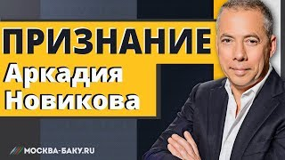 """Признание Аркадия Новикова """"Москва-Баку"""""""