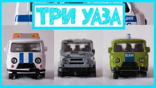 ТРИ УАЗА TOYS-TV Cars Kids. Игрушки для мальчиков. Мультики прo машинки. toys car
