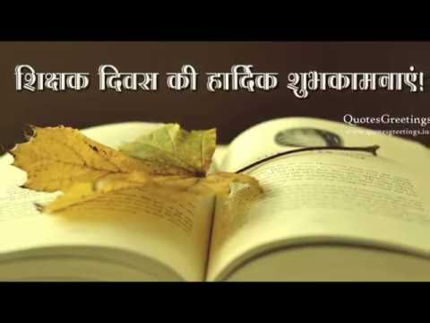 Teachers day hindi wishes greetings message and quotes for teachers day hindi wishes greetings message and quotes for whatsapp m4hsunfo