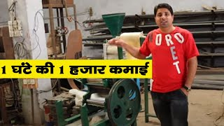 1 घंटे की 1 हजार कमाई | Small Profitable Business Ideas 2020 | Business Ideas from Home