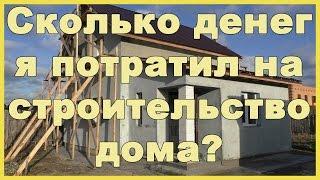 видео Сколько стоит и как построить недорого дом из пеноблока ?