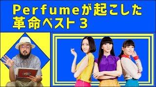 "Perfumeベストはこちらから!(名曲てんこ盛り)】 The Best ""P Cubed""(初回限定盤)(Blu-ray付) →https://amzn.to/2MZAtFP Perfumeがアイドルとして起こした革命3..."