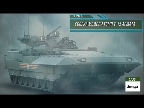 Сборка модели ТБМП Т-15 Армата 1/35. Звезда 3681. Часть #1