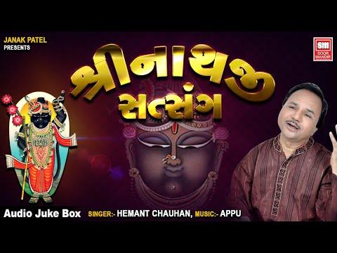 Shrinathji Satsang (Part 2) : Nonstop Gujarati Bhajan : Hemant Chauhan : Soormandir (Devotional)