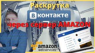 Продвижение Вконтакте Сбор целевой аудитории и рассылка для бизнеса Quick sender на сервере