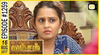 Vamsam - வம்சம் | Tamil Serial | Sun TV |  Epi 1259 | 16/08/2017 | Vision Time