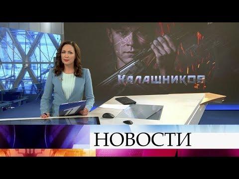 Выпуск новостей в 12:00 от 19.02.2020