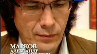 Александр Марков - Психогенетика: как гены влияют на наше поведение
