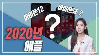 2020년 애플 라인업 (아이패드 프로, 아이폰9, 아이폰12, 애플워치6)
