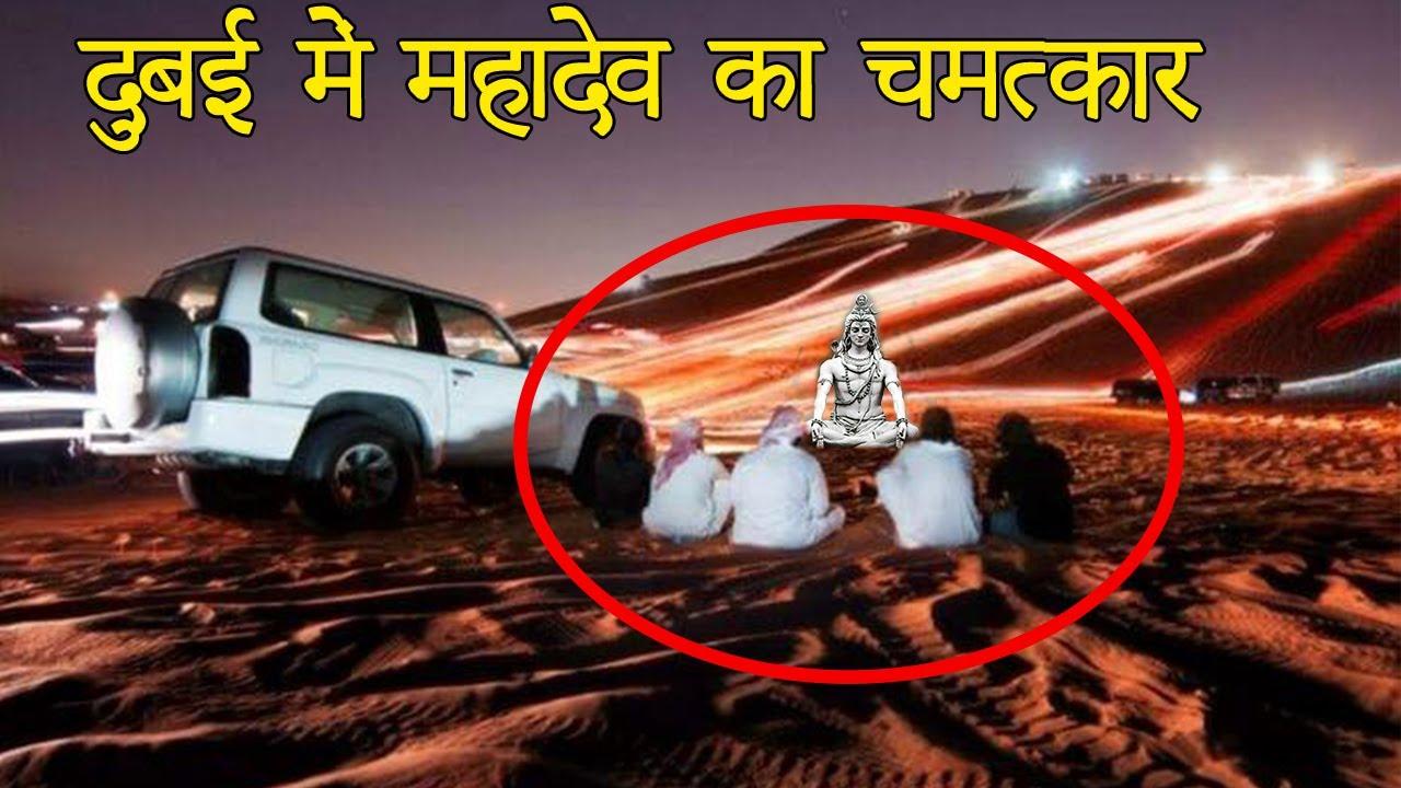 दुबई में भगवान शिव का चमत्कार | महादेव शिव के चमत्कार | Mahadev ke Chamatkar