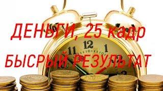 Скачать 25 кадр деньги Результат с первых сеансов Быстрый результат привлечения денег