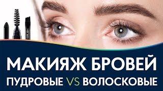 ТРЕНДОВЫЕ БРОВИ 2018 Популярные техники макияжа бровей