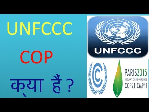 L-79 -( IN HINDI )UNFCC AND CONFERENCE OF PARTIES (COP) KYA HAIN? KAISE KAM KARTI HAIN?
