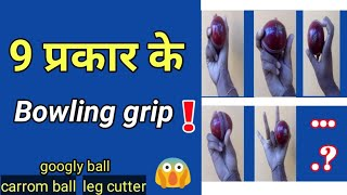 All types of bowling grip|googly ball grip| off cutter| pace bowling|carrom ball|leg spin bowling!!