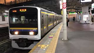 209系2100番台マリC401編成+マリC426編成千葉発車
