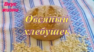 Овсяный хлебушек./Хлеб домашний./Oatmeal bread homemade