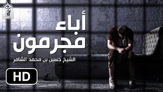 أباء مجرمون || قصة مؤثرة لشاب يريد قتل أبيه HD