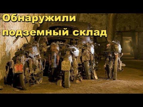 Под землей целый склад авто и мото.В поисках Золота и Старины с Дмитрием.