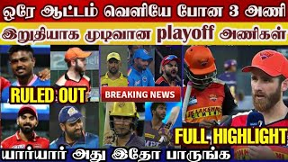 Kkr beat srh get in to playoff & these 3 team get out of ipl2021 | kkr vs srh highlights ipl2021 uae