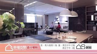 客變帶入貼心規劃 打造高品味空間 GSTV 【幸福空間】0427精采預告 [HD]