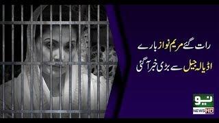 Big News about Maryam Nawaz from Adiala Jail   Neo News HD