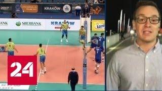 Волейбол. В полуфинале ЧЕ в Кракове встречаются Россия и Бельгия