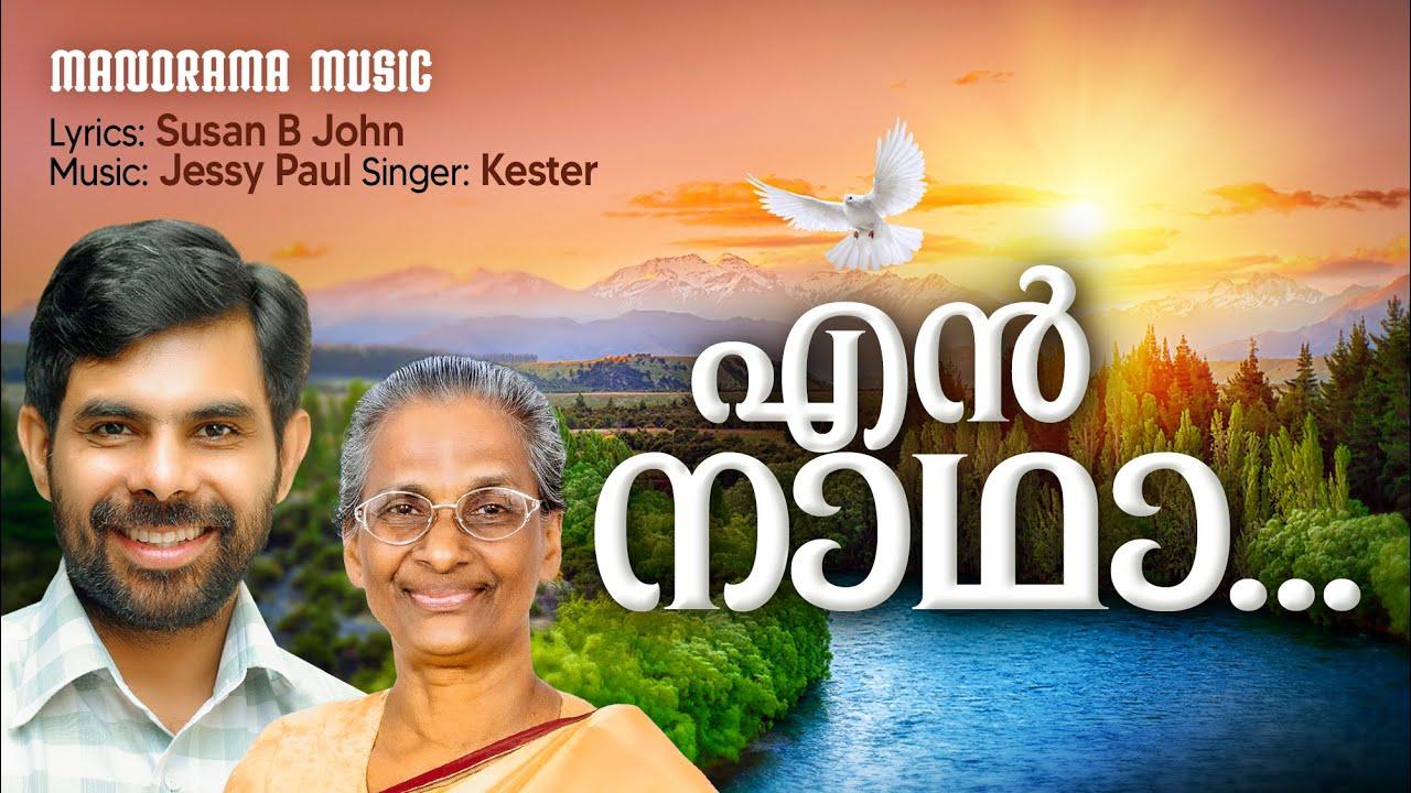 En Nadha | Kester | Susan B John | Jessy Paul | Malayalam Christian Songs