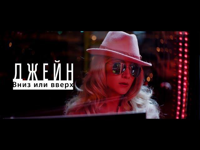 ДЖЕЙН  -  Вниз или вверх (Клип 2017)