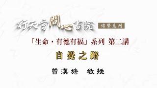 Publication Date: 2021-03-12 | Video Title: 【行天宮問心書院】「生命,有德有福」第二講-自覺之路(自律的