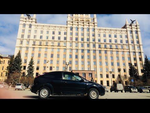 Челябинск, Форд фокус 2
