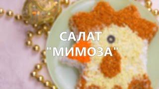 Салат «Новогодняя мимоза»