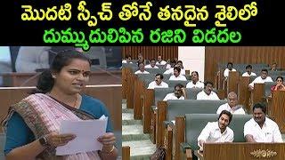 MLA Rajini Vidadala First Speech On Assembly Budget Sessions | | Cinema Politics Live