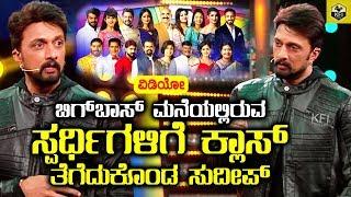 Sudeep Warned To Contestants For Breaking Bigg Boss Rules   BBK5   Kannada Bigg Boss 5