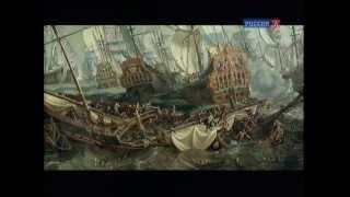История морских сражений, 1 ч. (дф) (sl)