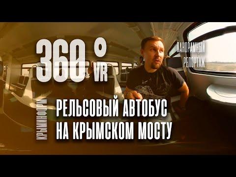 Первый пригородный поезд на Крымском мосту. Видео 360°