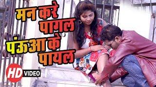 मन करे पागल पउआ के पायल Man Kare Pagal Pahua Ke Payal KP Yadav Bhojpuri New Song 2018