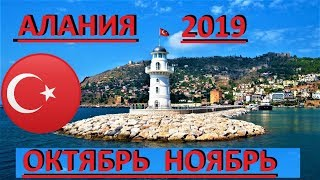 АЛАНИЯ ОКТЯБРЬ НОЯБРЬ 2019 ПОГОДА ТЕМПЕРАТУРА ВОЗДУХ ВОДА ANTALYA TURKEY