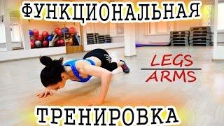 видео Прокачай все тело: функциональная тренировка deepWORK