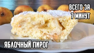Яблочный Пирог За 7 Минут - Секреты Приготовления!