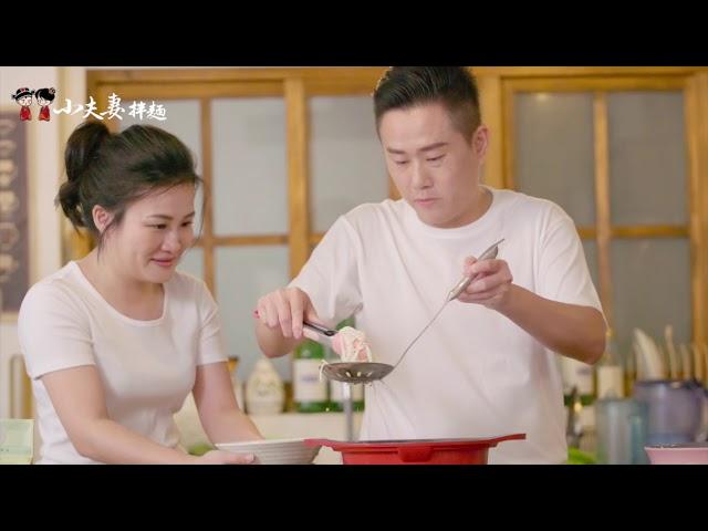 【小夫妻拌麵】相拌一生的夫妻拌麵