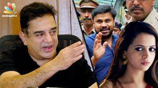 ദിലീപിന്റെ അറസ്റ്റിനെകുറിച്ച് കമൽ ഹാസൻ   Kamal Haasan Angry Speech